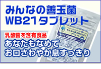 みんなの善玉菌WB21タブレット