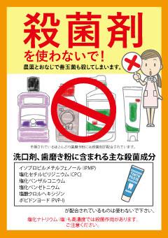 殺菌剤禁止